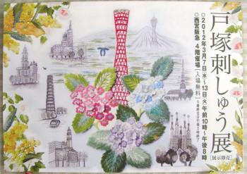 Nishinomiyaten1_3